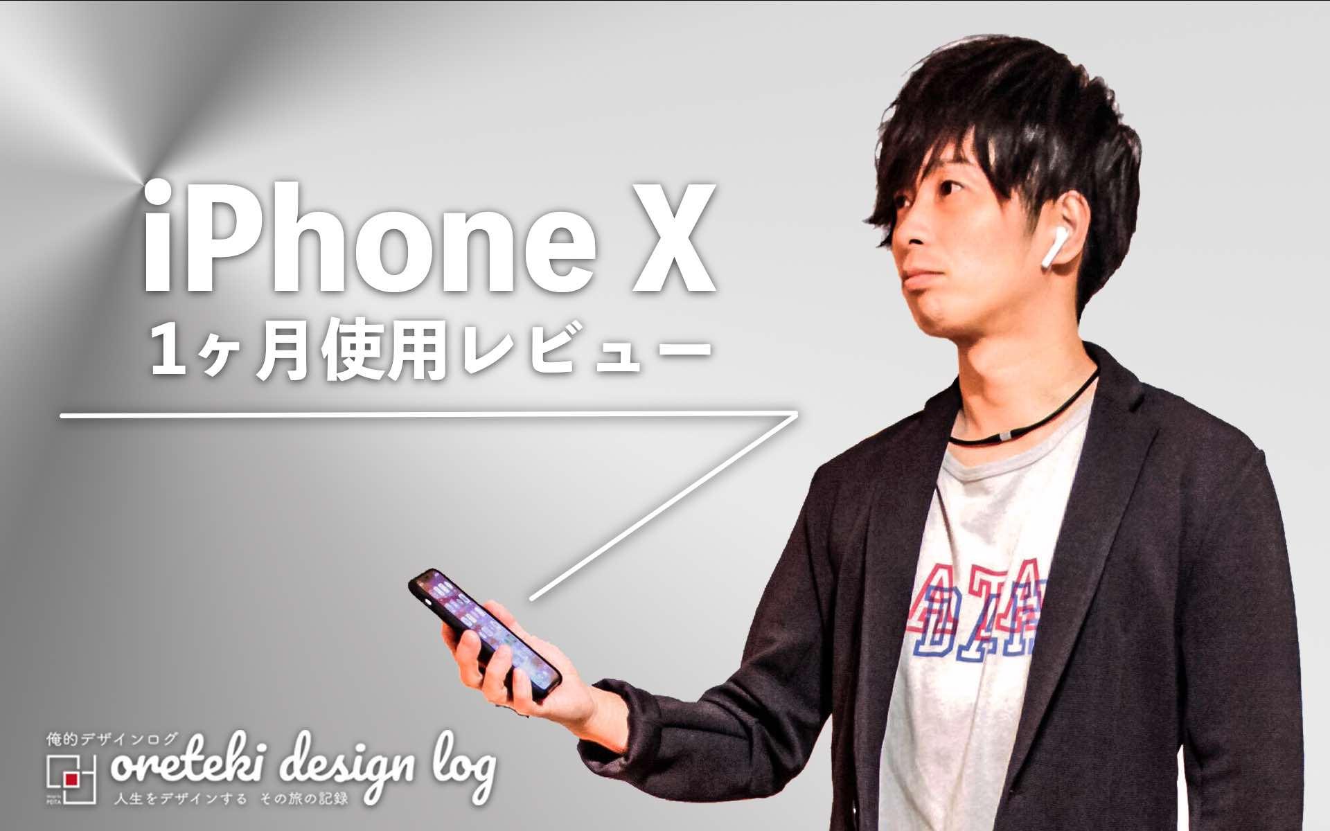 iPhoneXファーストインプレッション1ヶ月使用レビュー