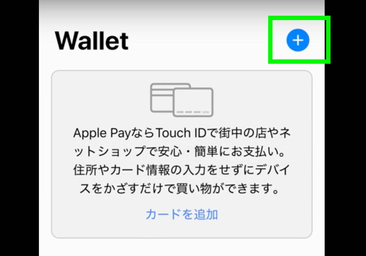 walletアプリ設定の画像