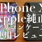 iPhoneXApple純正シリコンケース使用レビューアイキャッチ