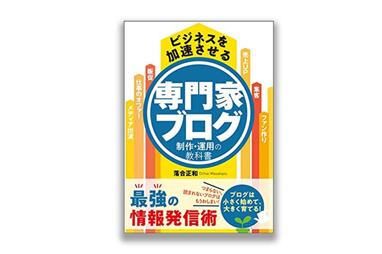 blog-seo-pv book