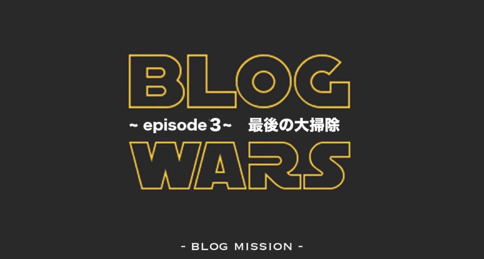 blog warsの画像