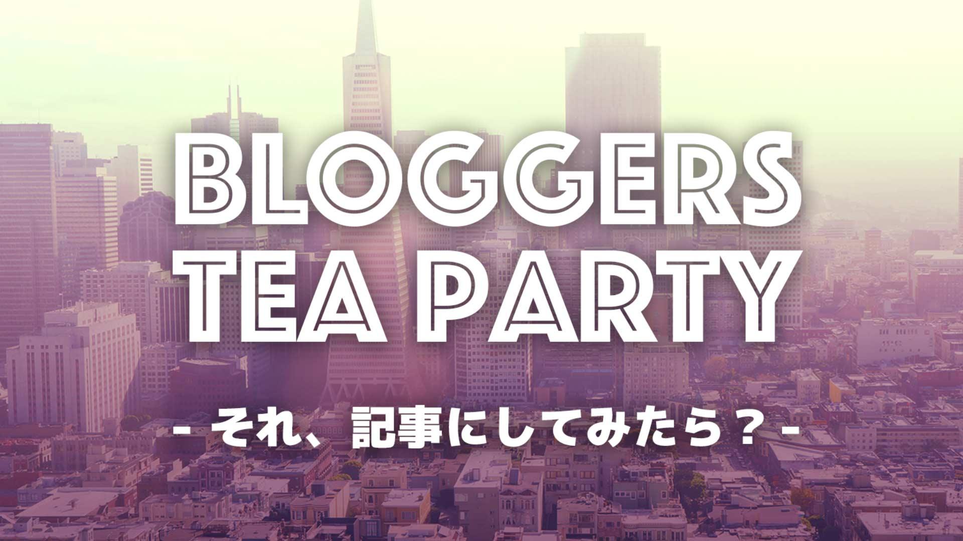 bloggers tea partyの画像