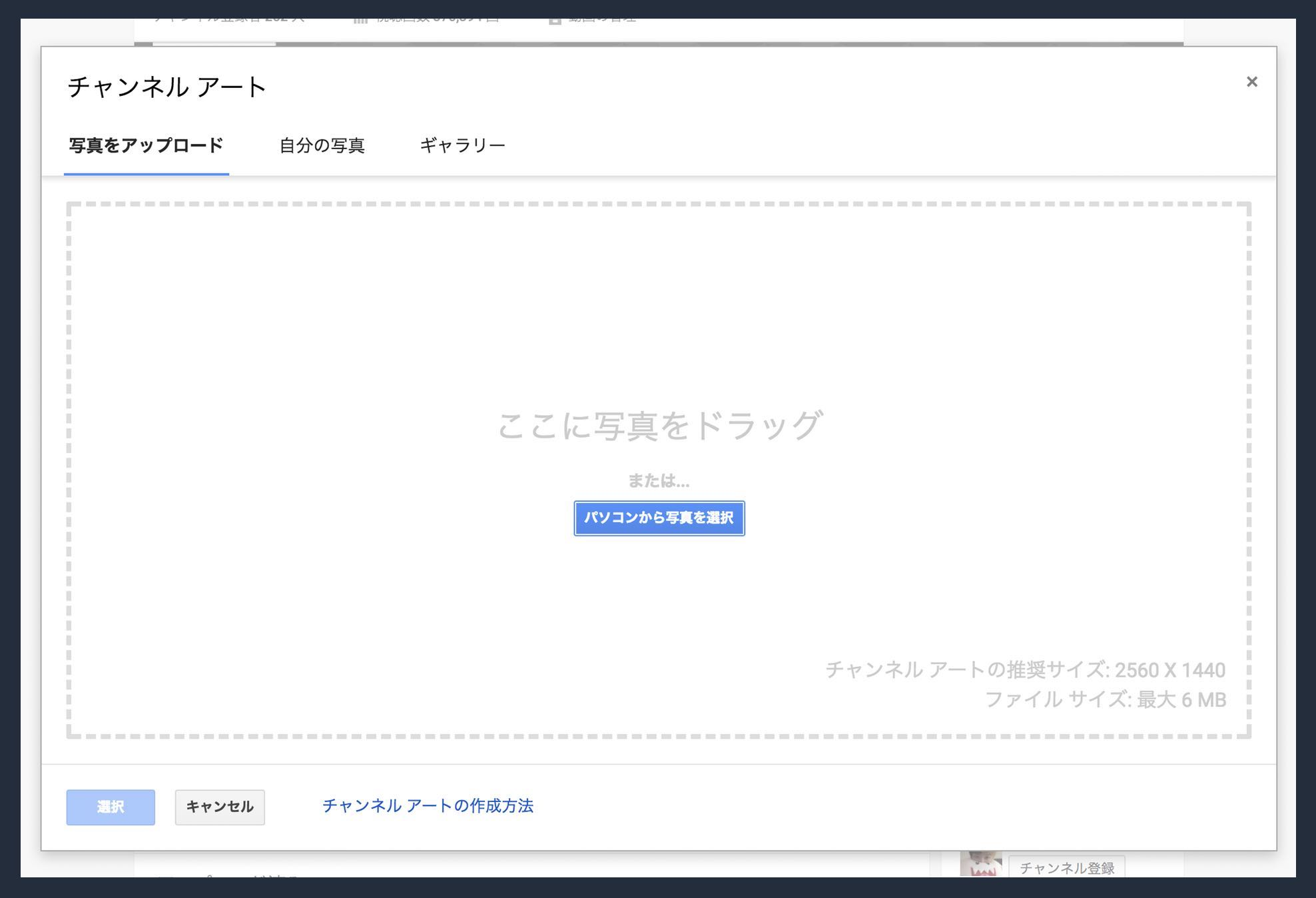 チャンネルアートの画像アップロード画面