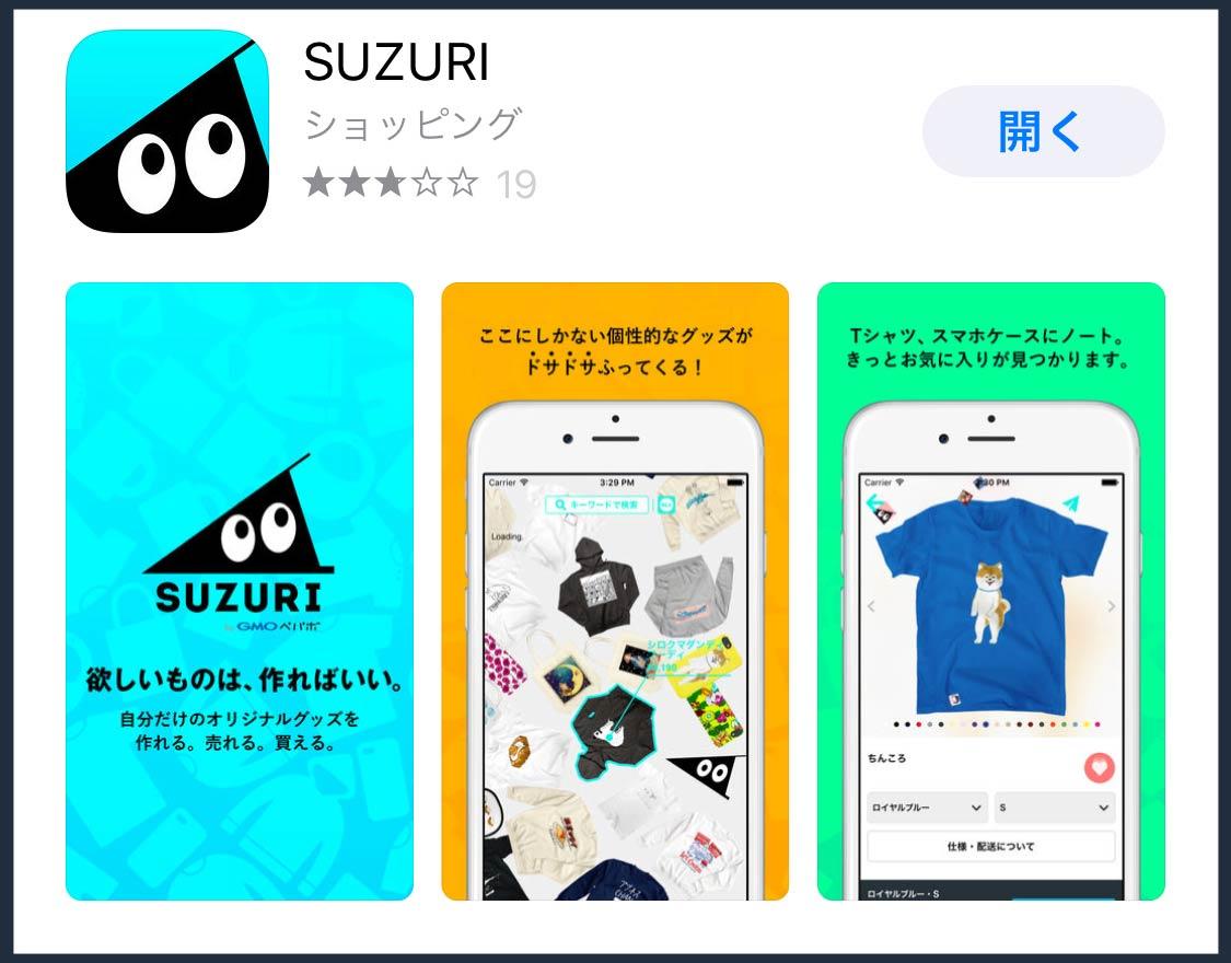 SUZURIスマホアプリ画像