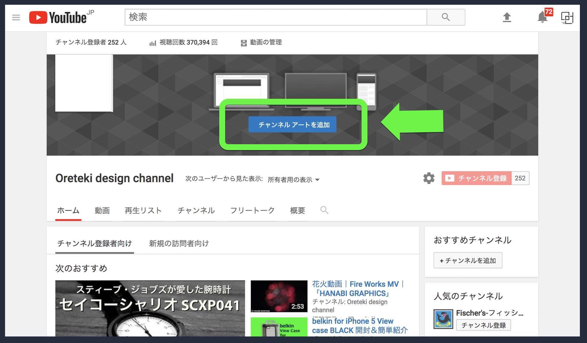 YouTubeチャンネルアート設定の画像