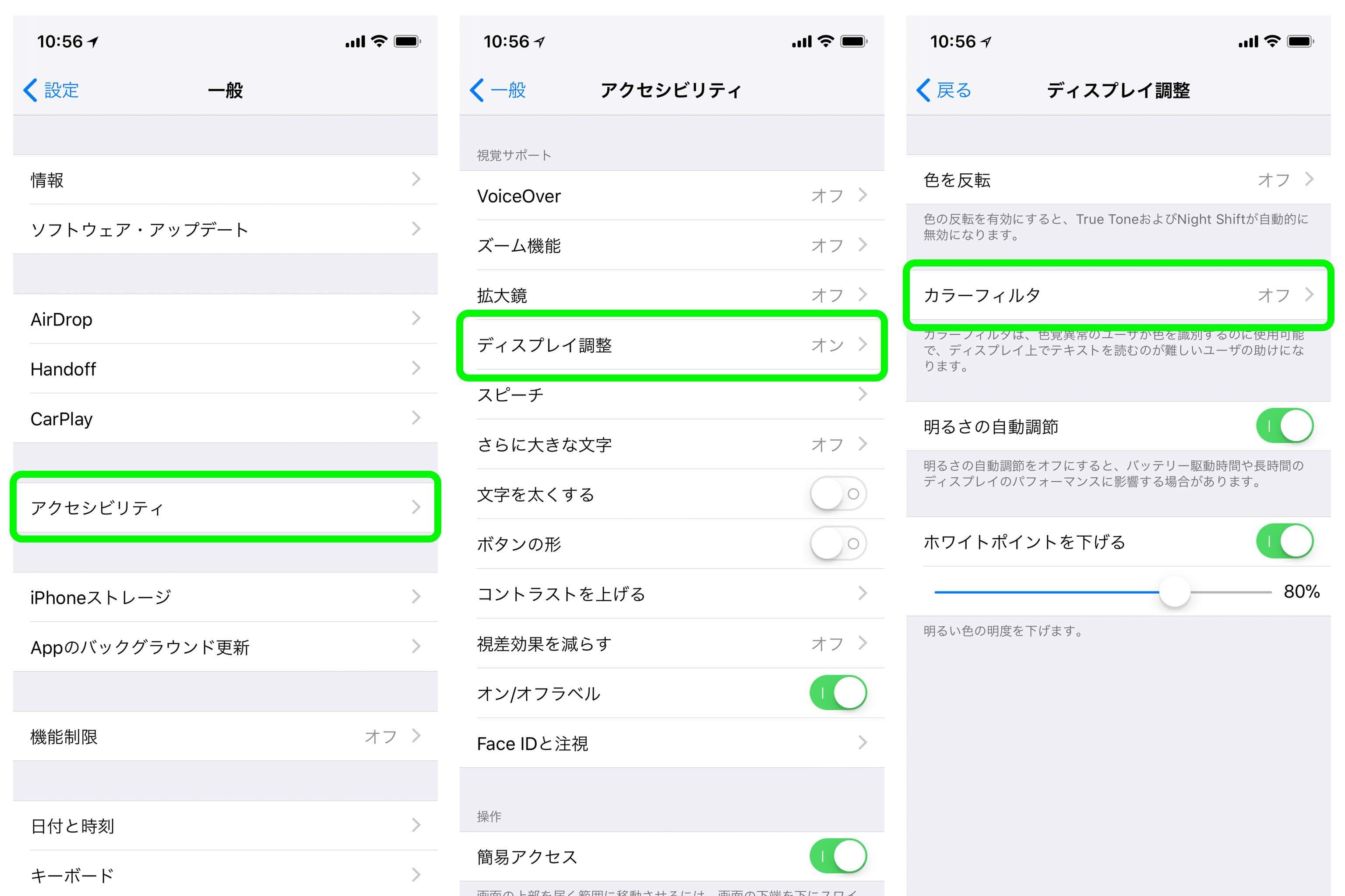 iPhoneXカラーフィルタ設定の画像