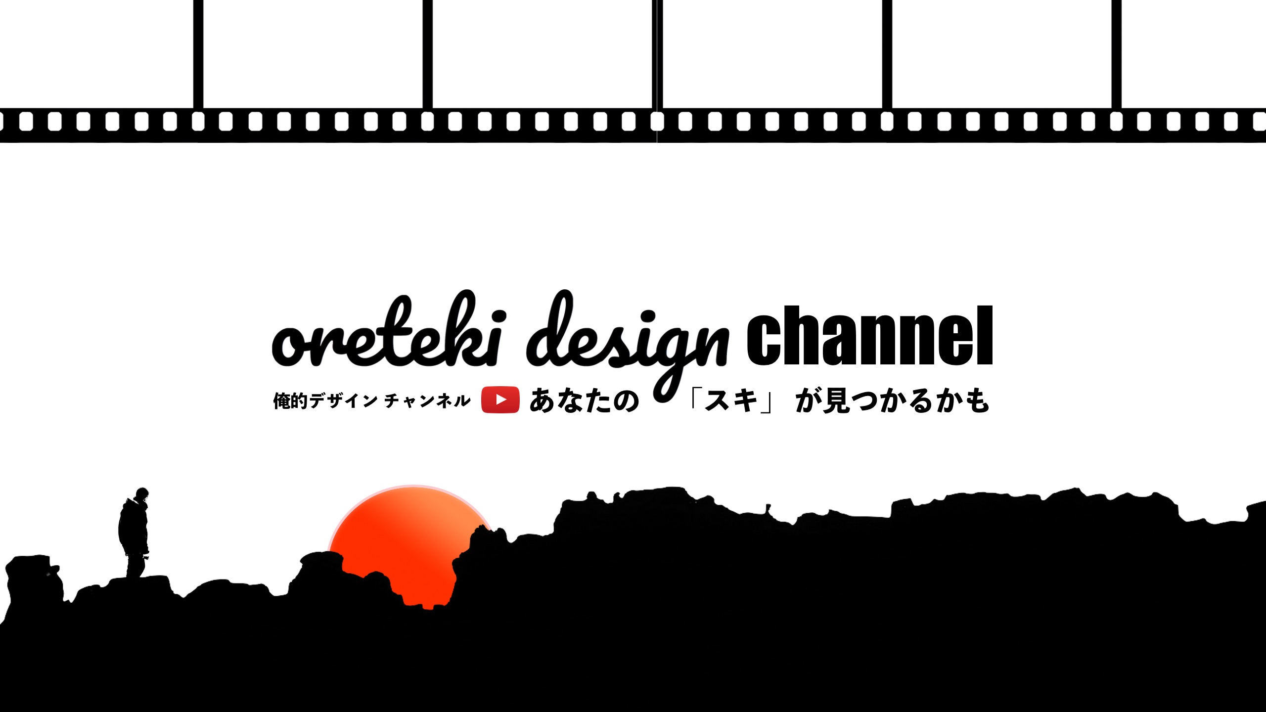 俺的デザインチャンネのチャンネルアートの画像