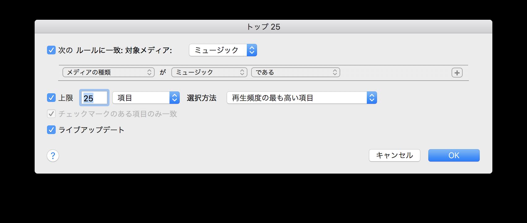 iTunesプレイリストルール設定の写真