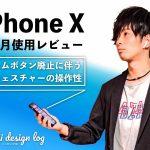 iPhoneXファーストインプレッション「新ジェスチャー」のアイキャッチ