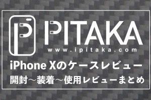 PIATKAiPhoneXケースレビューまとめのアイキャッチ