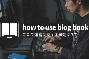 how-to-use-blog-book