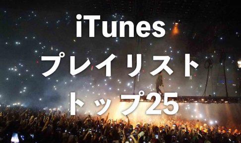iTunesプレイリストの画像