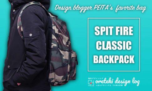 デザインブロガーPEITAの愛用バッグSPITFIRE CLASSIC BACKPACKの記事