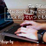 MacBook用kickflipフリップスタンドの記事のアイキャッチ