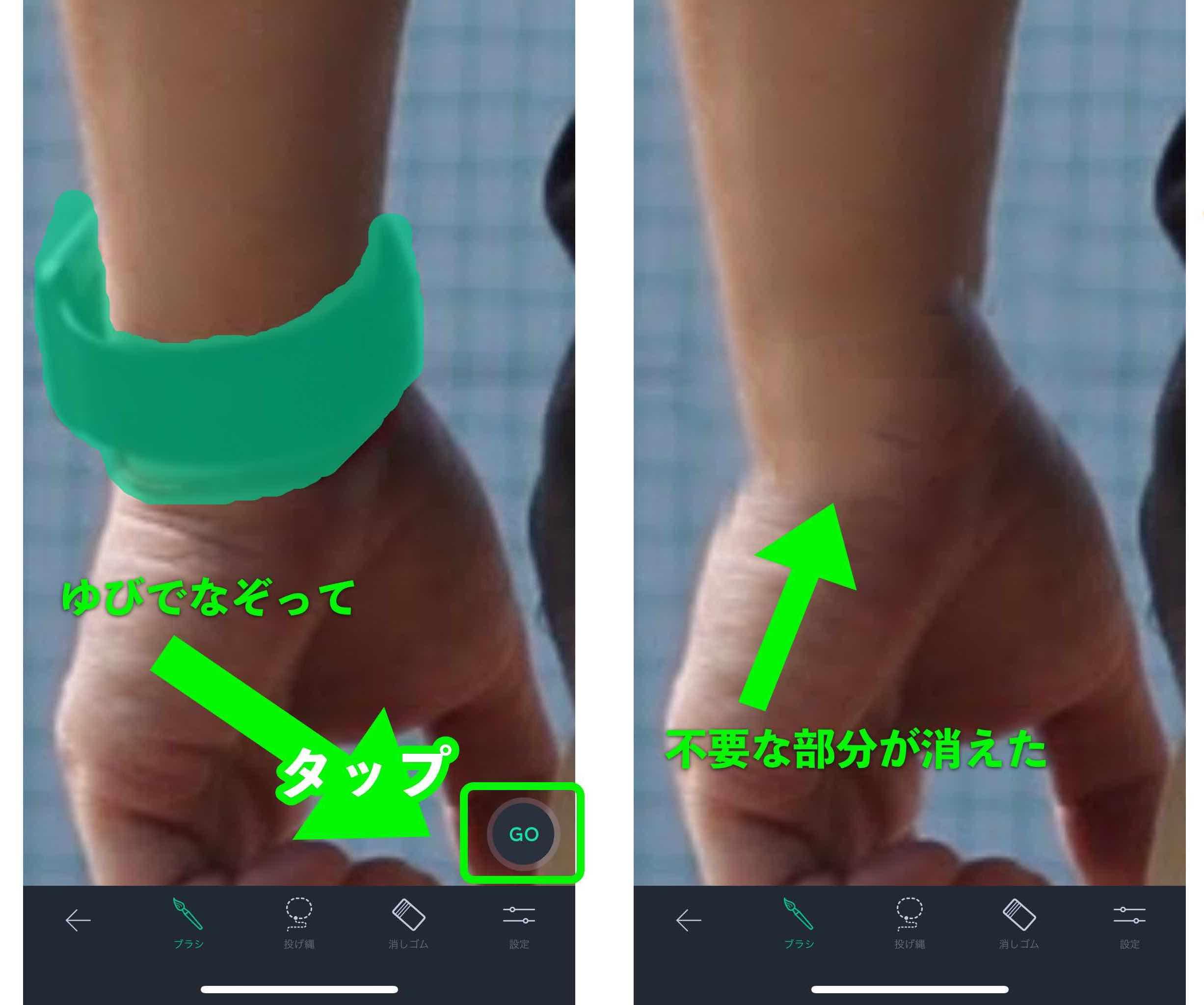 TouchRetouch使い方⑥の画像