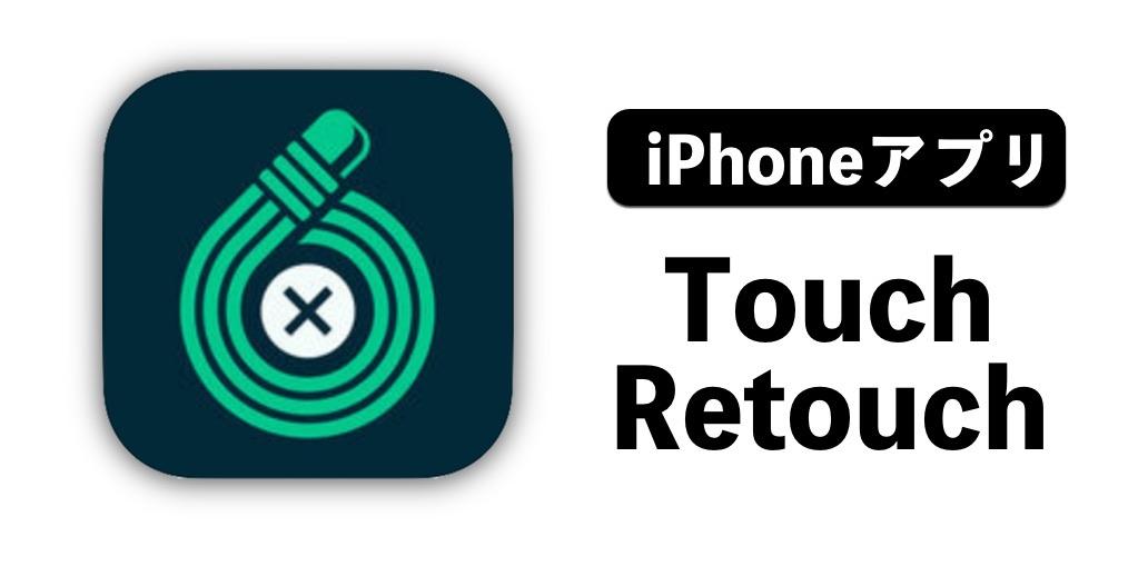 Touch Retouchアプリの画像