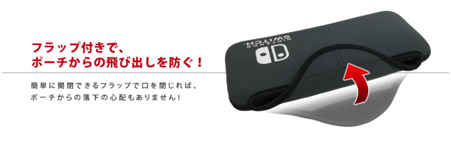 Nintendo switch専用ケースポーチ|QUICK POUCHケースからの落下防止