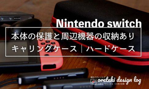 Nintendoswitch保護キャリングケース|ハードケースの記事