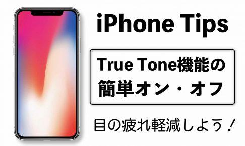 iPhoneXやiPhone8のTrueTone機能の設定のオン・オフの記事のアイキャッチ