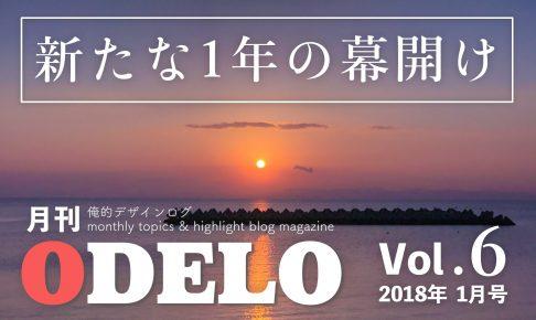 月刊ODELO Vol.6のアイキャッチ