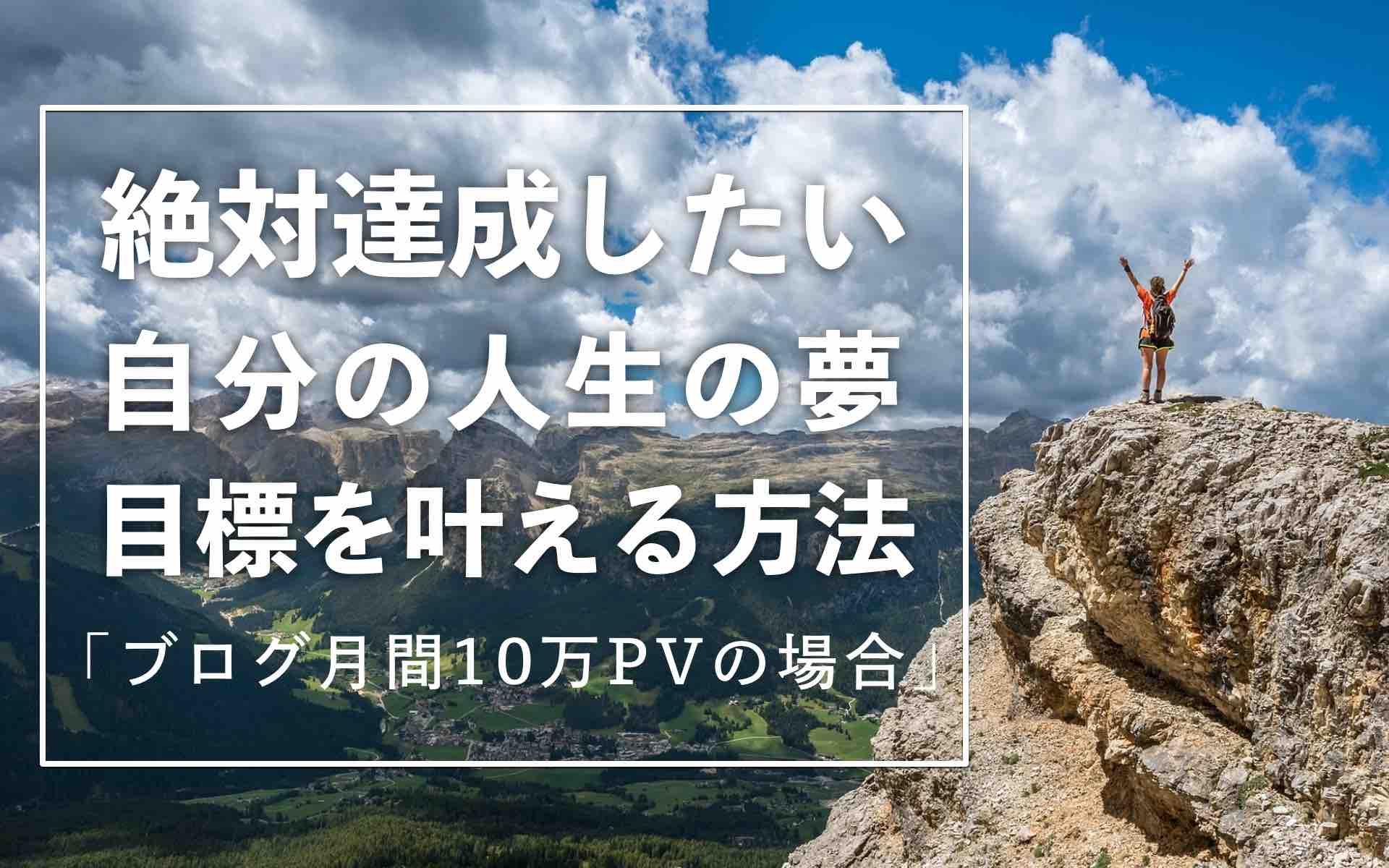 絶対に達成した自分の人生の夢を叶える方法「ブログ月間10万PVの場合」の画像