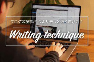ブログの記事が今よりもっと速く書ける記事のアイキャッチ画像