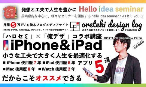 iPhone&iPadセミナー告知記事アイキャッチ