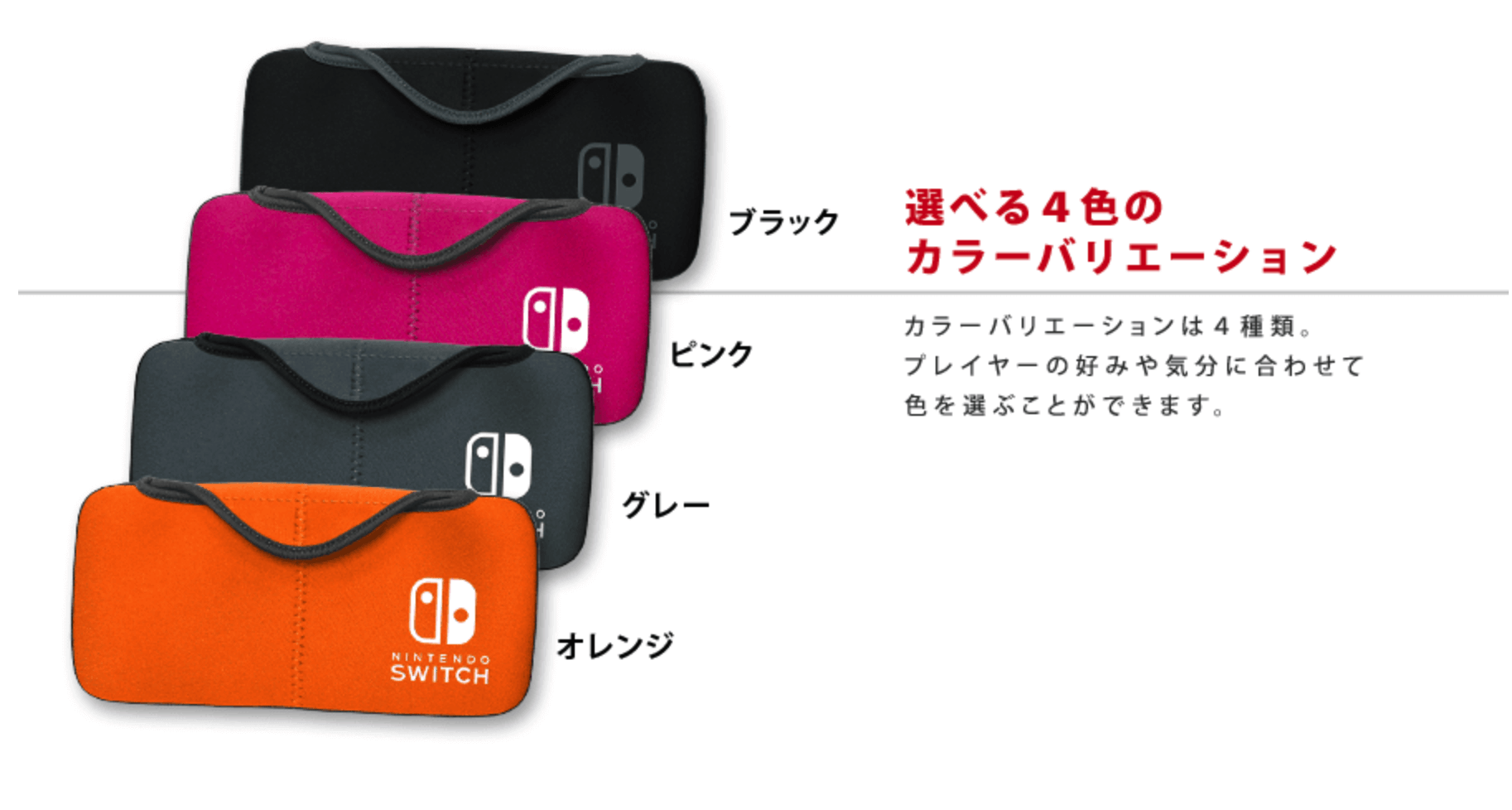 Nintendo switch専用ケースポーチ|QUICK POUCHカラバリ