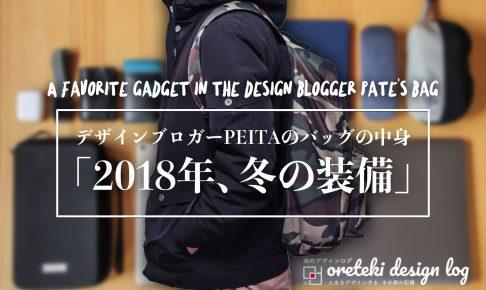 デザインブロガーPEITAのバッグの中身〜2018年、冬装備のアイキャッチ