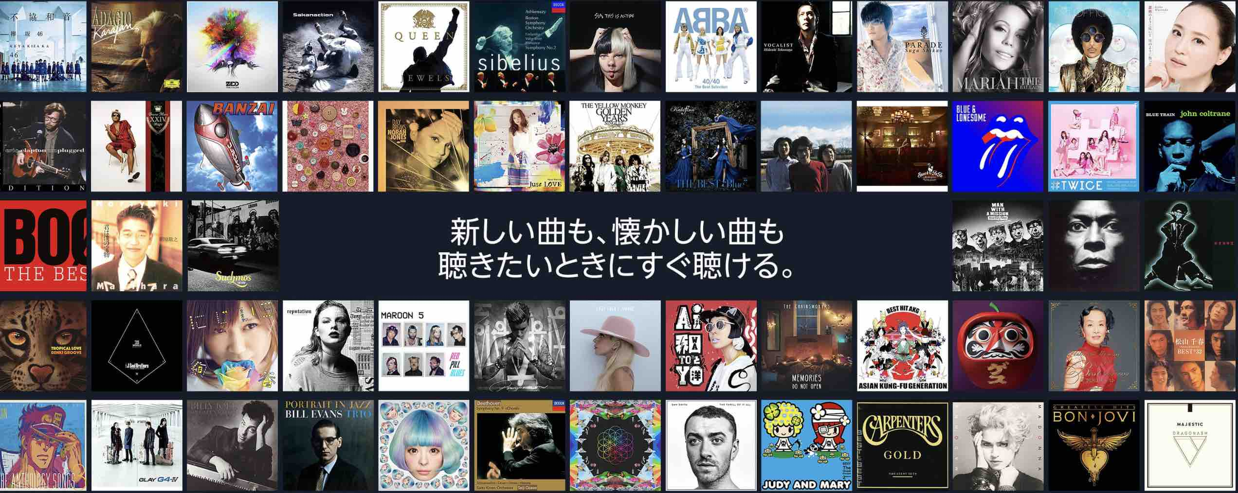 Amazon Music Unlimitedの画像