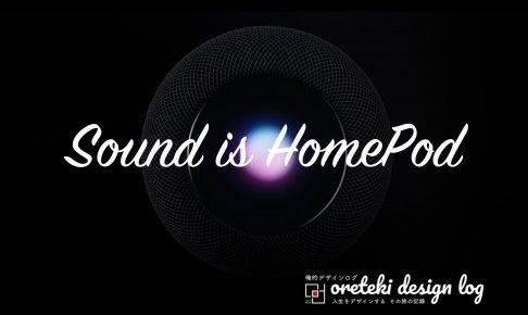 HomePodについての記事のアイキャッチ