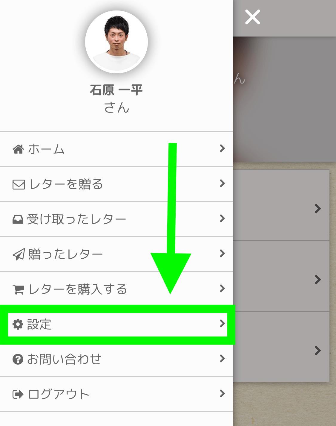 レターポットのユーザー設定2の画像