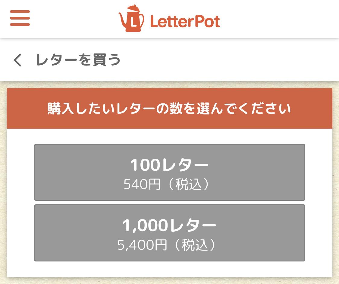 レターポットのレター購入2の画像