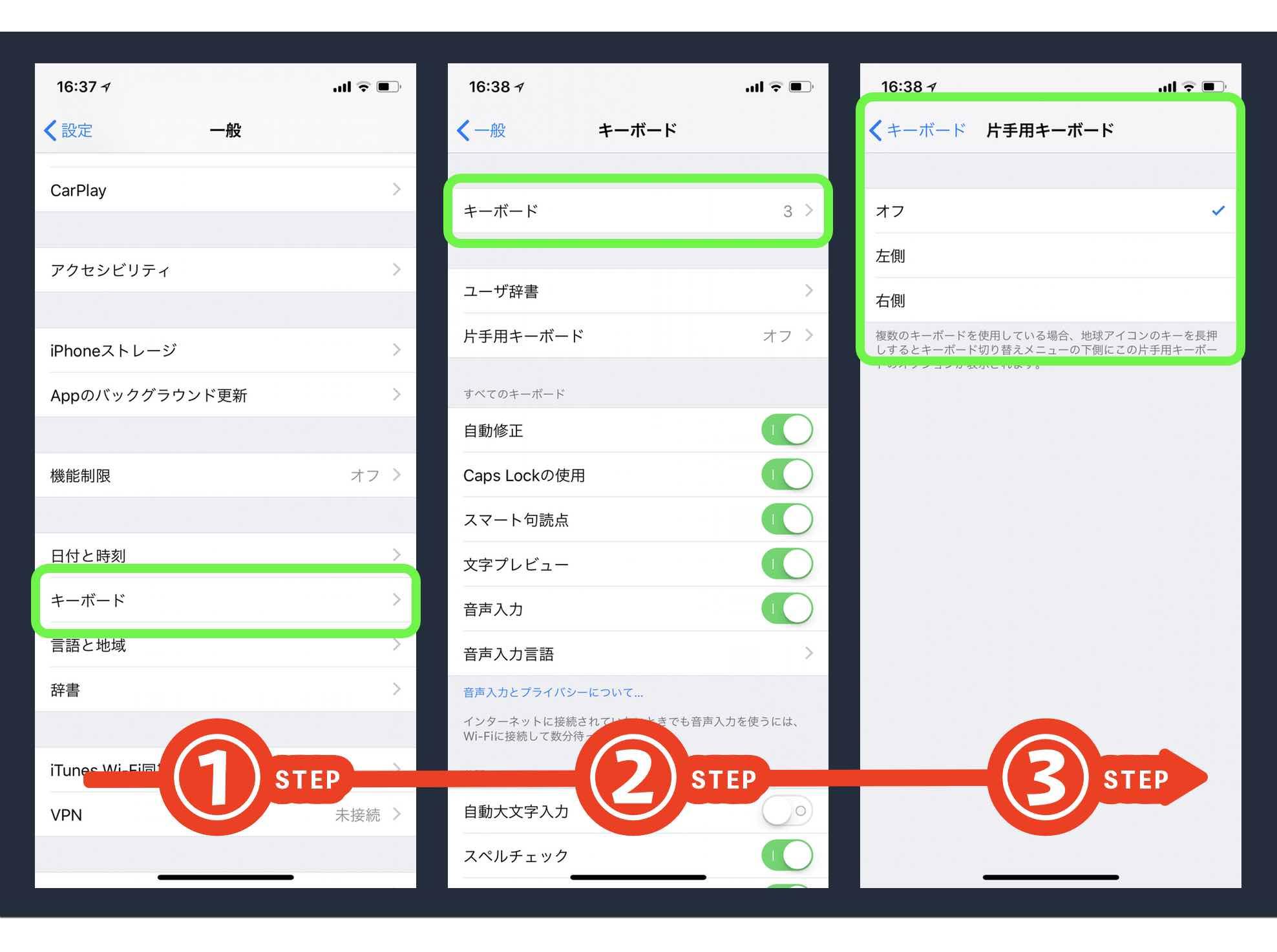 iPhoneTips片手キーボード設定についての画像