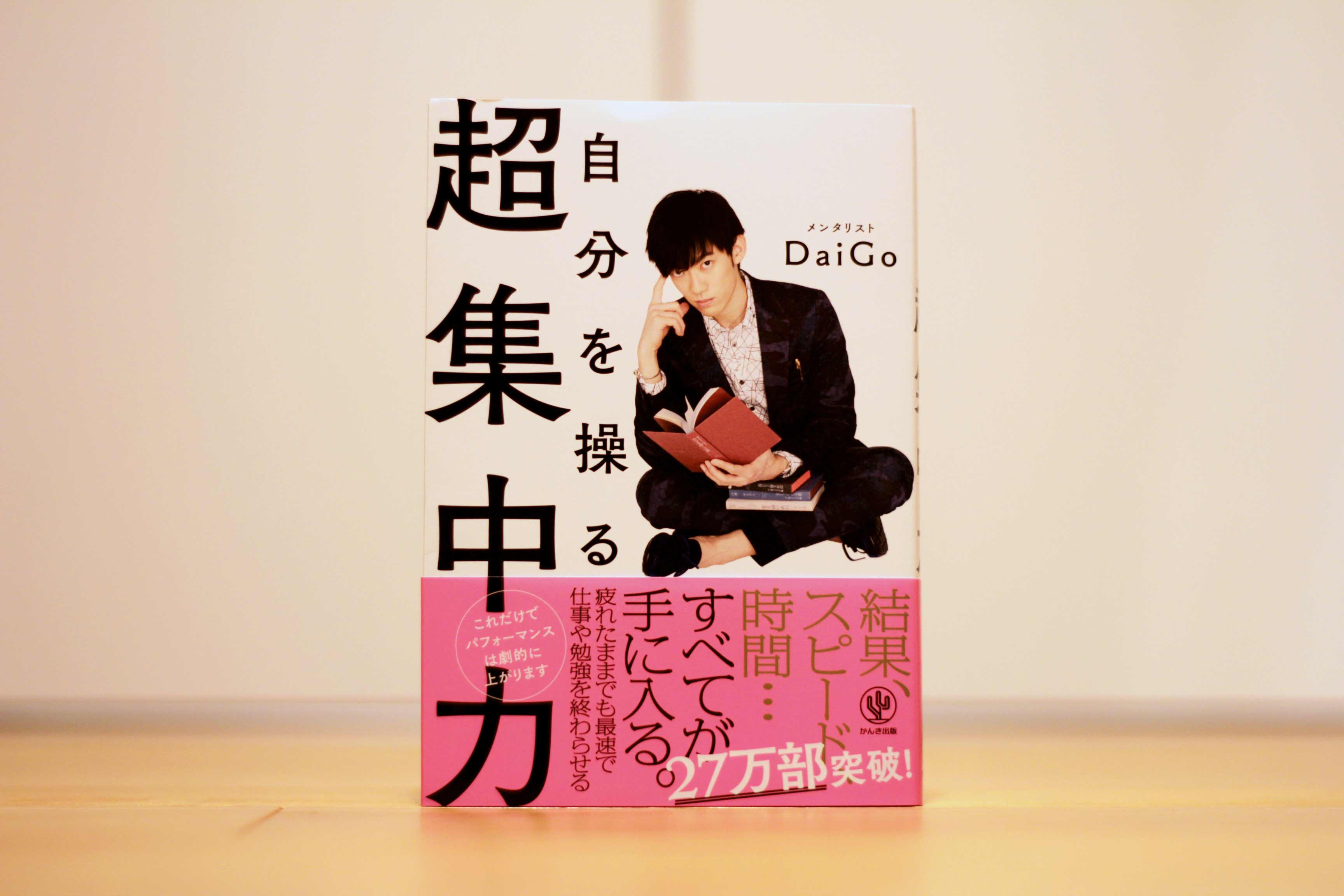 DAIGO「超集中力」の本の写真