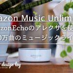 AmazonEchoシリーズでAmazonMusicUnlimitedを利用する記事のアイキャッチ