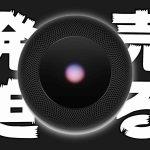 Apple HomePodの発売記事のアイキャッチ