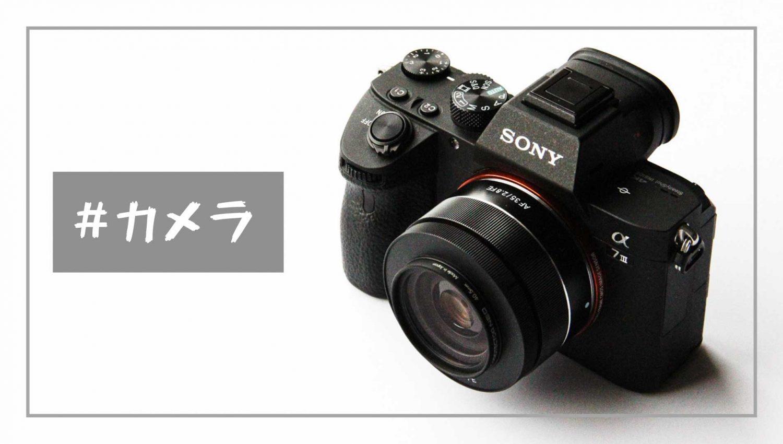 #カメラと写真