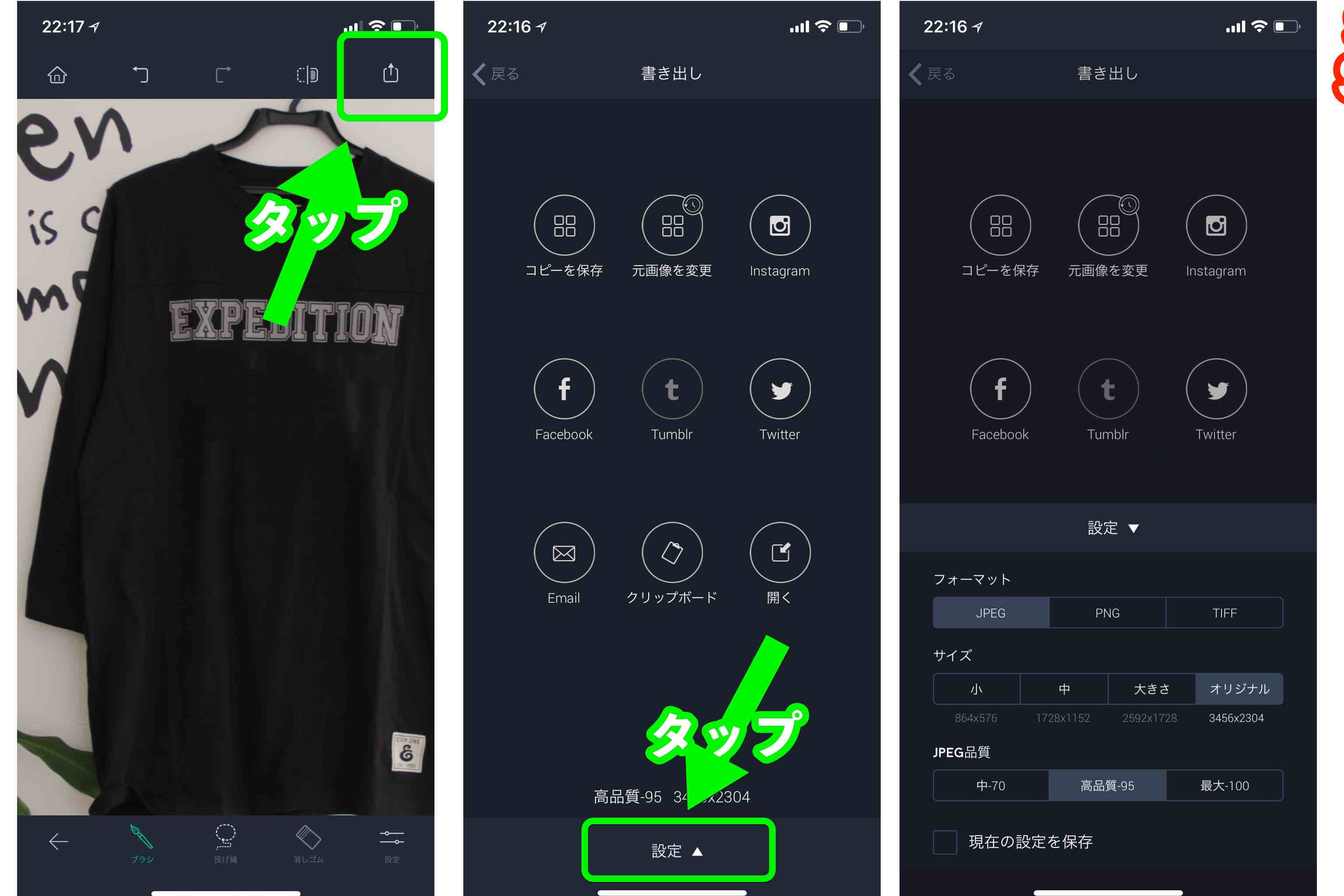 TouchRetouchのSNSの連携&設定の画像