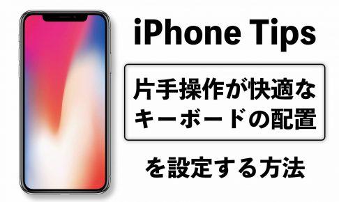 iPhoneTips片手操作できるキーボード配置設定方法