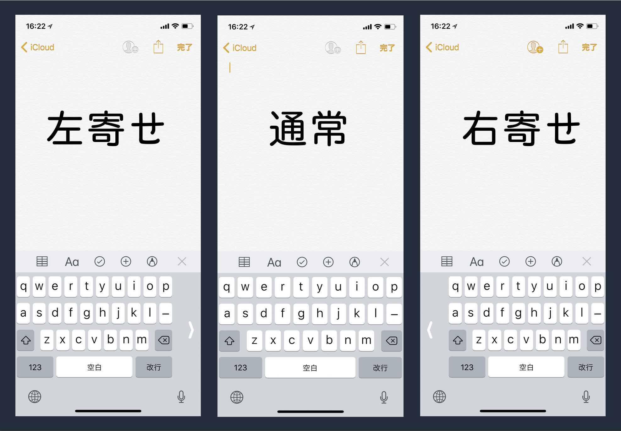 iPhoneTipsキーボード片手操作についての画像