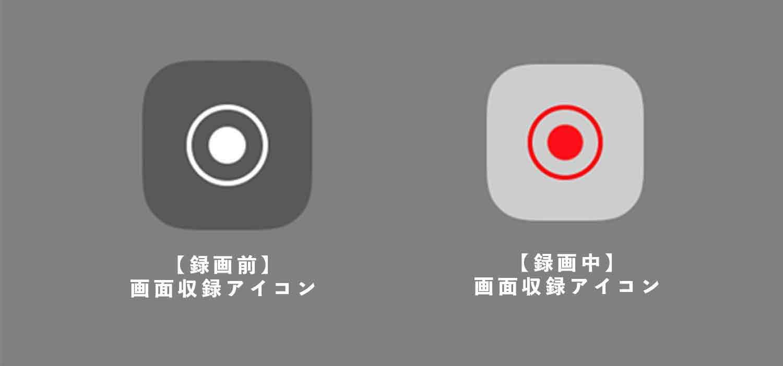 iphone-display-rec-icon