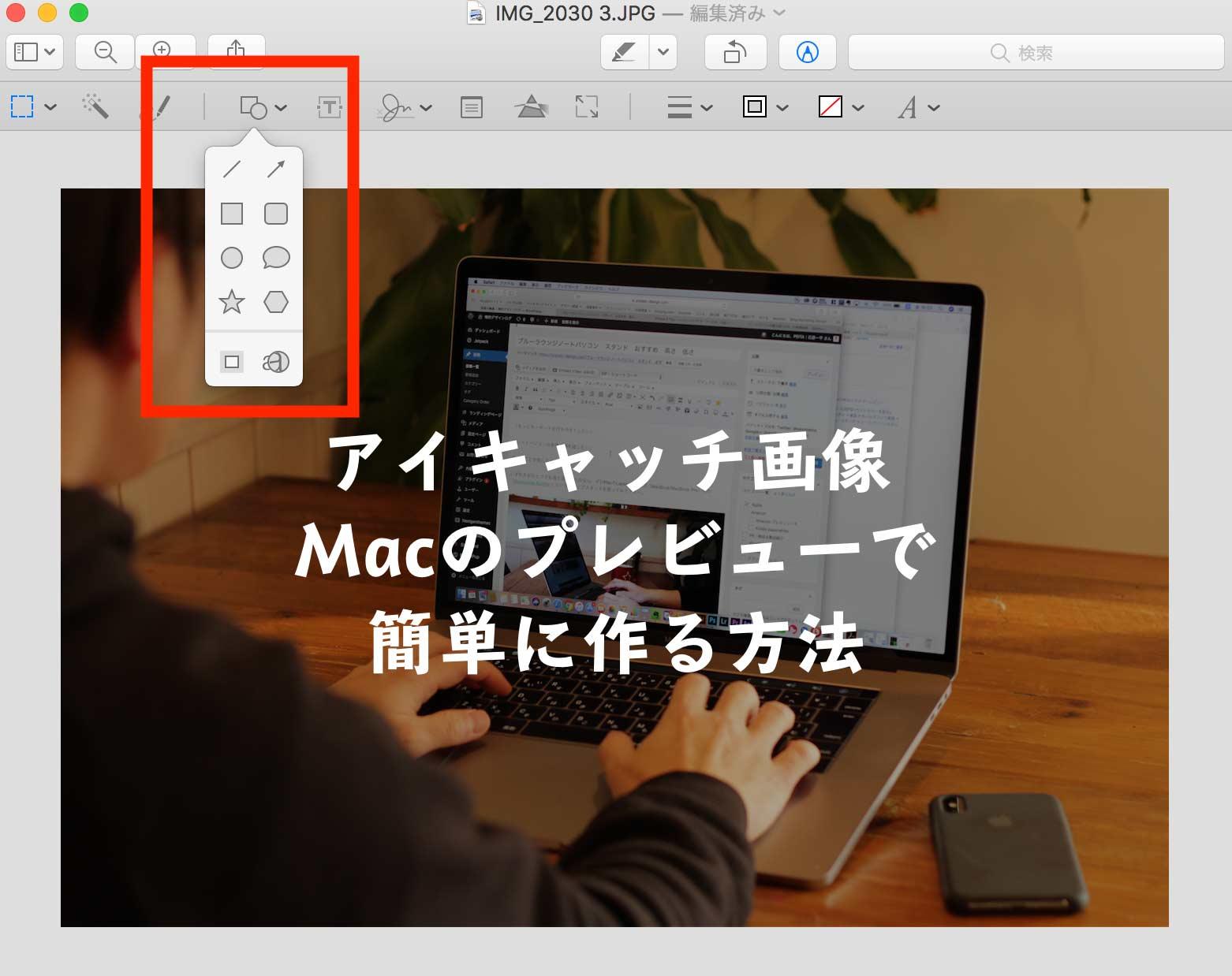 Macのプレビューで画像に図形を挿入している画像