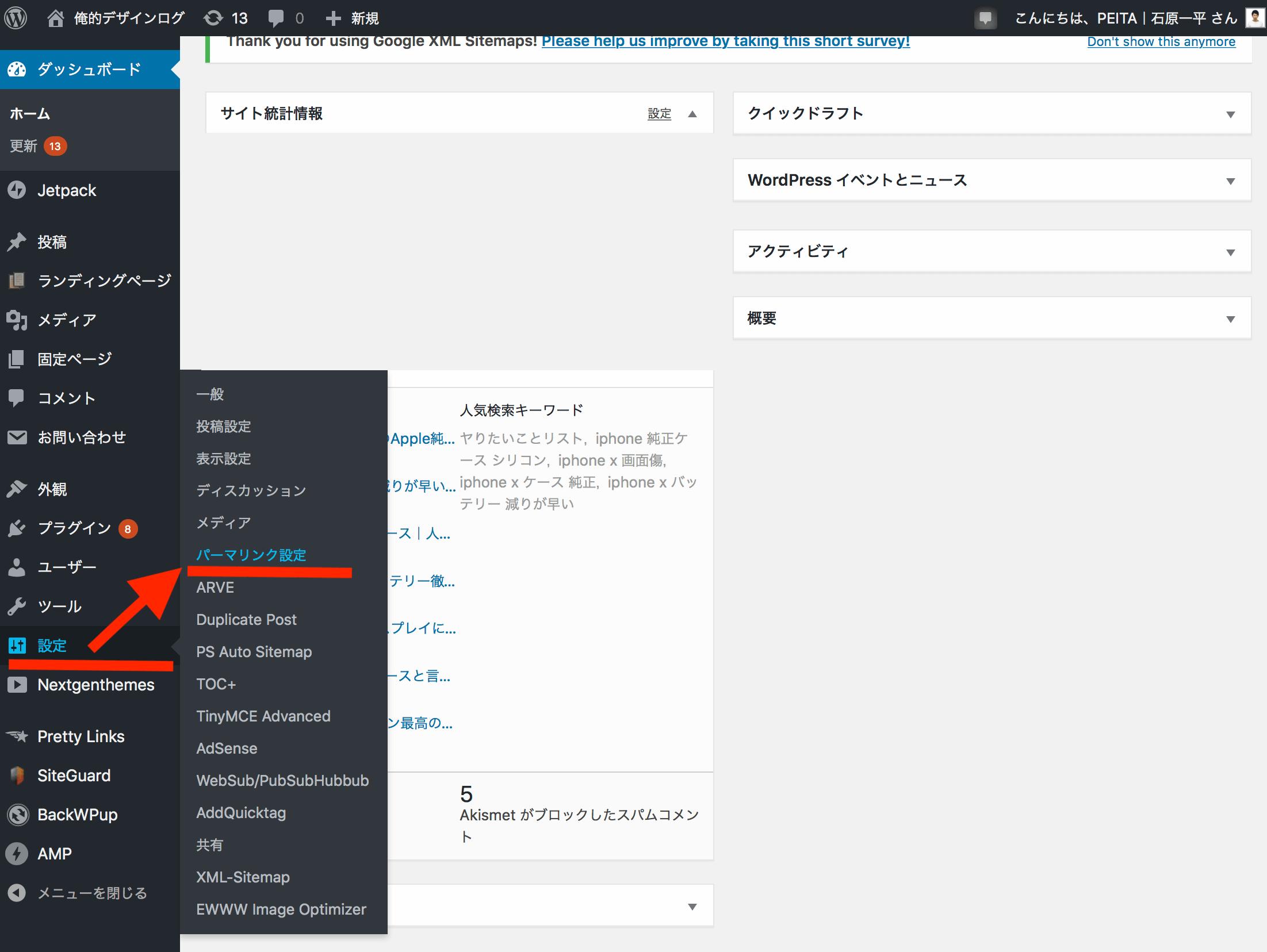 WordPressでパーマリンクを設定する