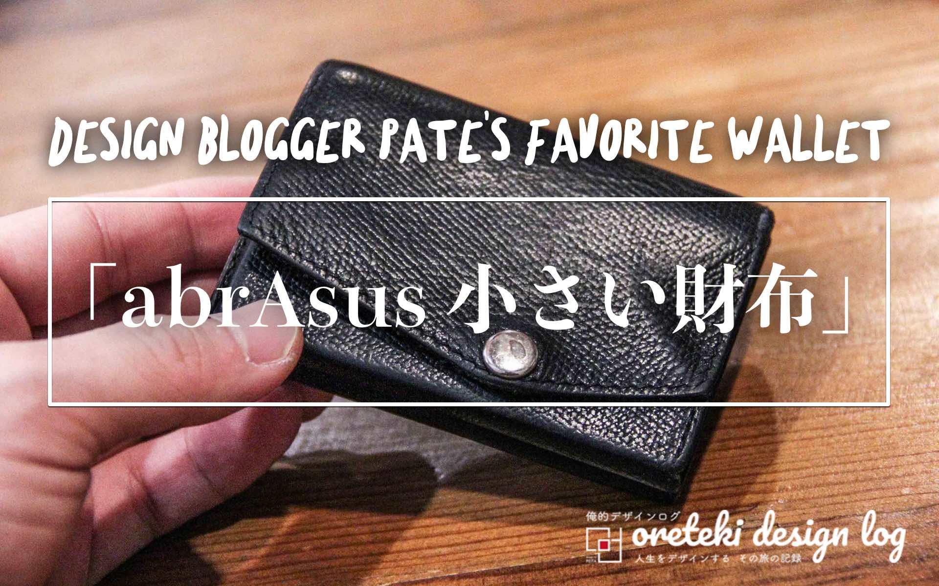 b17b27c745ed abrAsus「小さい財布」使い始めて5年。その使いやすさはどう?メンズブランドおすすめ人気のアブラサスの財布を徹底レビュー