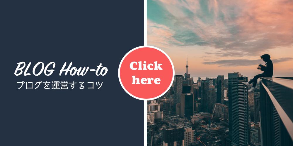 クリックバナー画像|ブログ運営
