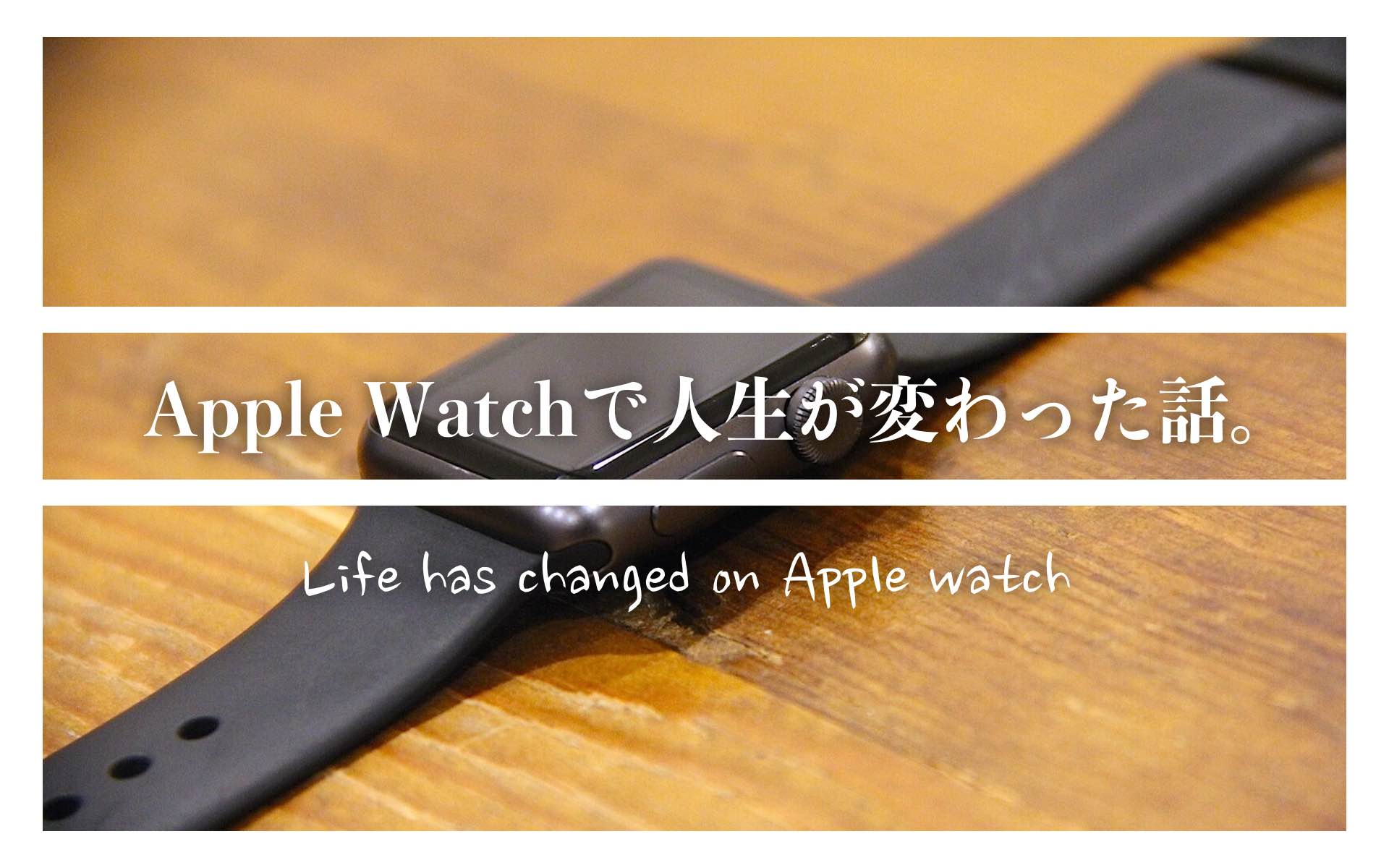 AppleWatchで人生が変わった話の画像