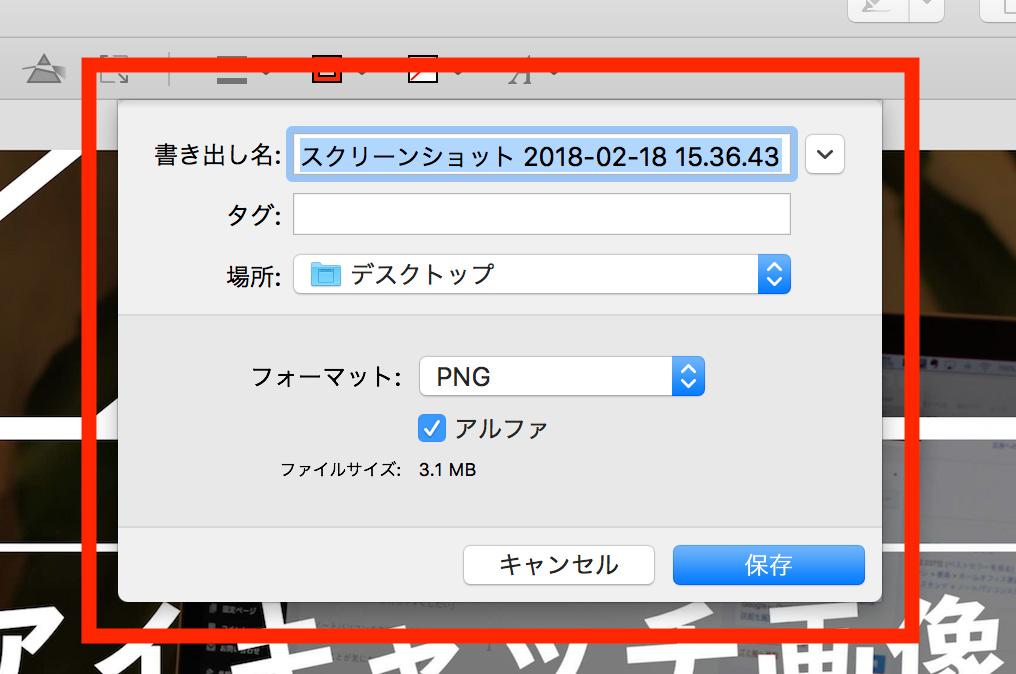 Macのプレビューの書き出しと保存についての画像