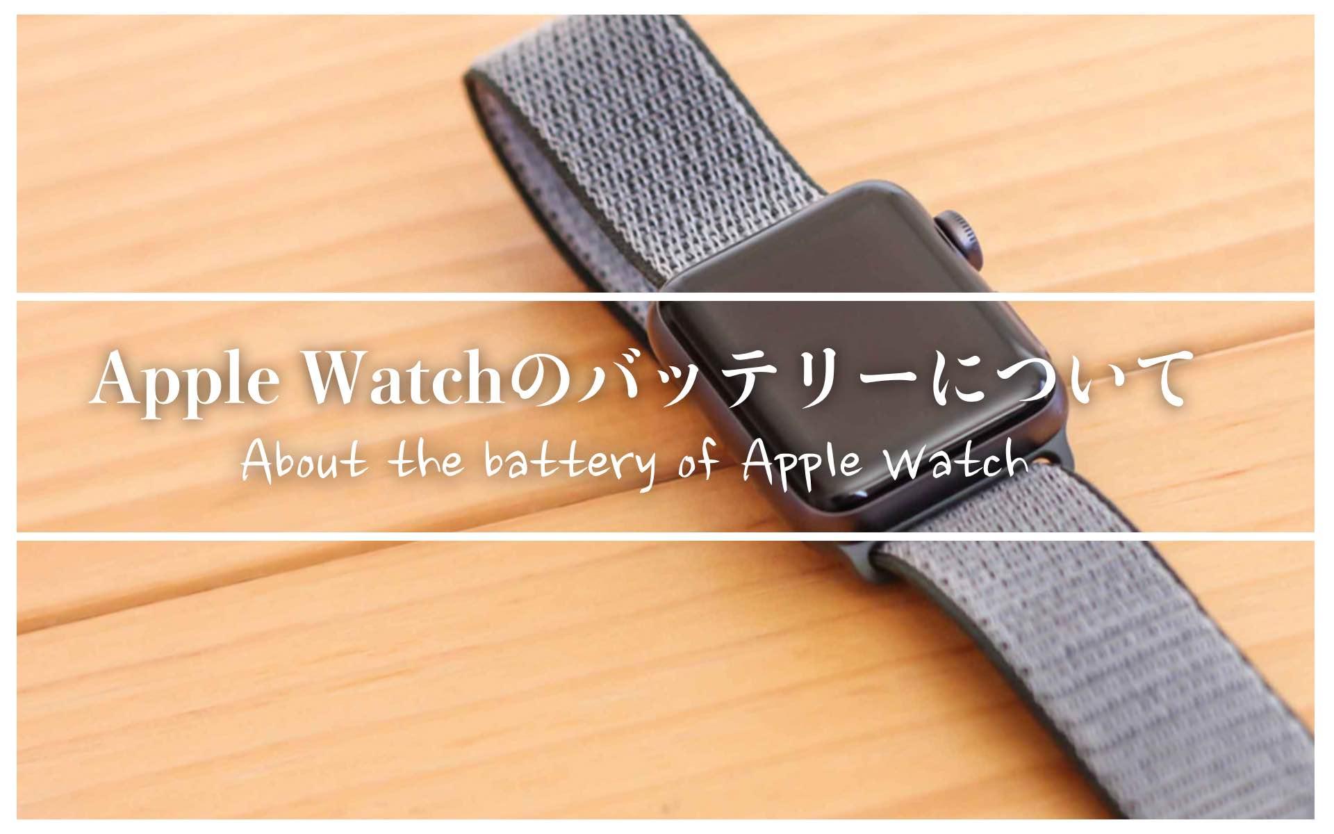 AppleWatchseries3のバッテリーについてのアイキャッチ画像