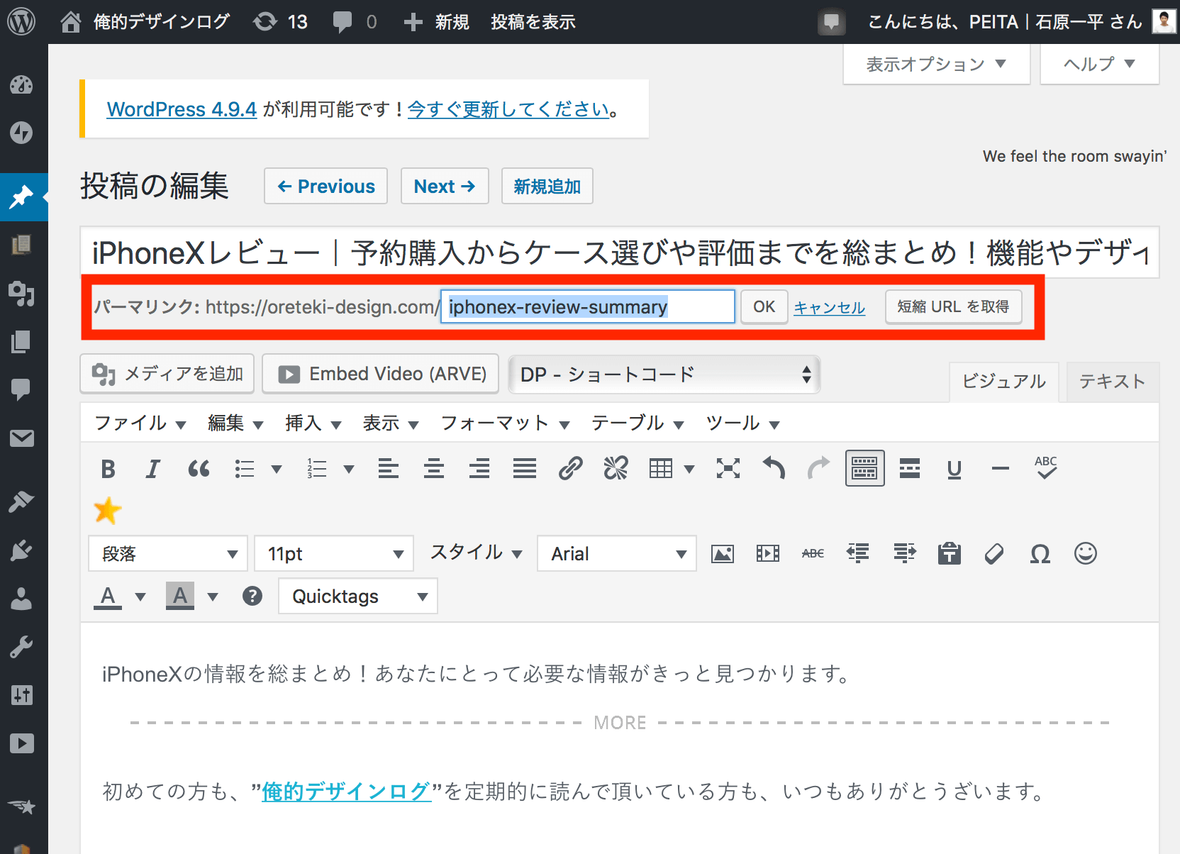 WordPressでパーマリンクを設定するの画像